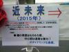 Miraikanba